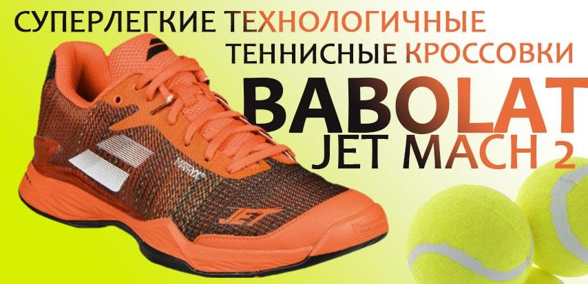 854413_BABOLAT_JET_MACH22