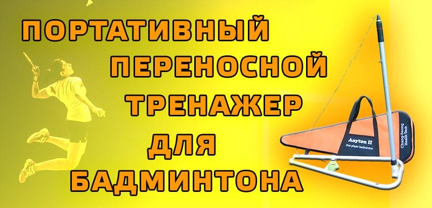 854x413_badminton_trainer_1
