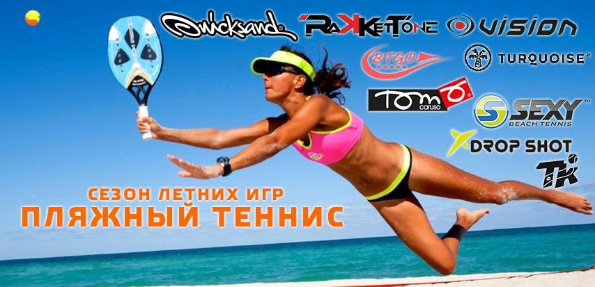 854x413_beach_tennis6