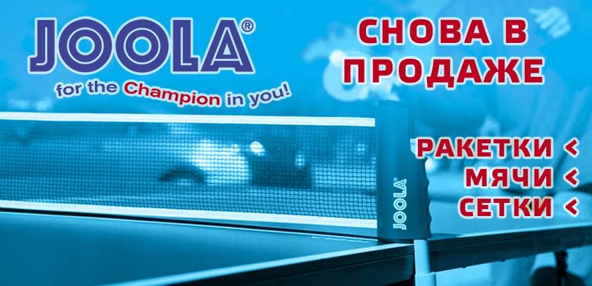 854x413_joola_table_tennis